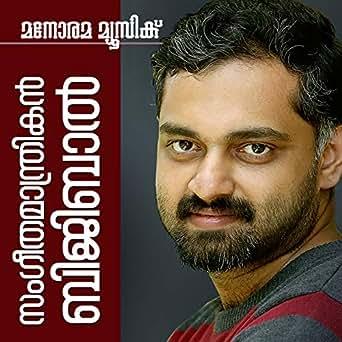 32 adhyayam 23 vakyam songs mp3