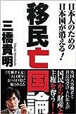 移民亡国論: 日本人のための日本国が消える! (一般書)