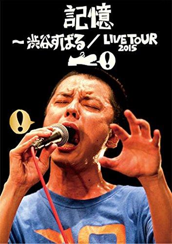 Price comparison product image Subaru Shibutani - Kioku -Shibutani Subaru / Live Tour 2015 (DVD+CD) [Japan DVD] JABA-5229