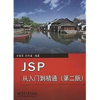 JSP从入门到精通(第2版)