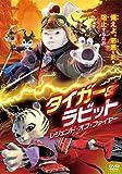 タイガー&ラビット レジェンド・オブ・ファイヤー [DVD]