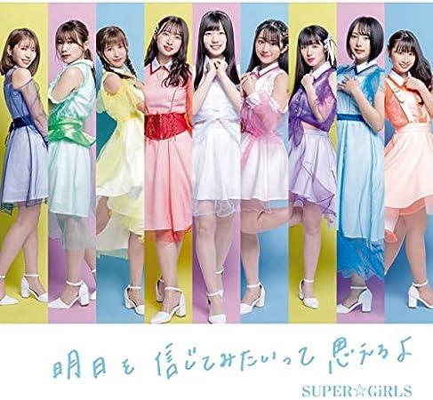 [音楽 – Single] SUPER☆GiRLS – 明日を信じてみたいって思えるよ (2020.08.05/MP3/RAR)