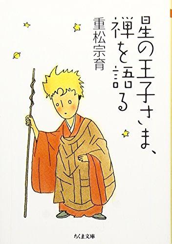 星の王子さま、禅を語る (ちくま文庫)