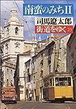 街道をゆく〈23〉南蛮のみち2 (朝日文庫)