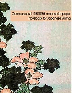 crazy kana genkoyoshi notebook  sheets of genkoyoshi japanese  genkou youshi manuscript paper  notebook for japanese writing genko yoshi  paper  pages for