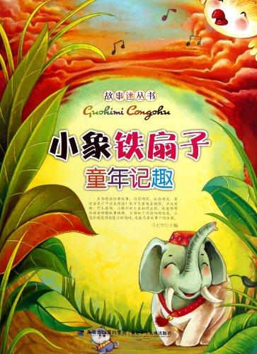 Interesting Childhood of Little Elephant Iron Fan (Chinese Edition) Iron Elephant