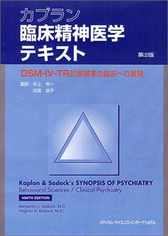 カプラン臨床精神医学テキストDSM‐IV‐TR診断基準の臨床への展開