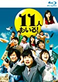 TV Series - 11 Nin Mo Iru! Blu-ray Box (5BDS) [Japan BD] SHBR-54