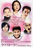 ラブストーリー DVD-BOX 2