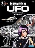 再来 ! 謎の円盤UFO 初回限定版 [DVD]