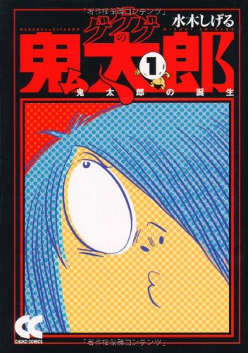 Download Birth of Kitaro 1 Gegege no Kitaro (Chuko Bunko comic version only 1-5) (2007) ISBN: 4122048214 [Japanese Import] pdf epub