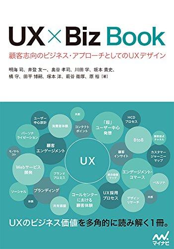 UX × Biz Book ~顧客志向のビジネス・アプローチとしてのUXデザイン~