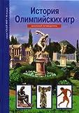 img - for Istoriya Olimpiyskih igr. Shkolnyy putevoditel book / textbook / text book