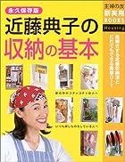 近藤典子の収納の基本 (主婦の友新実用BOOKS)