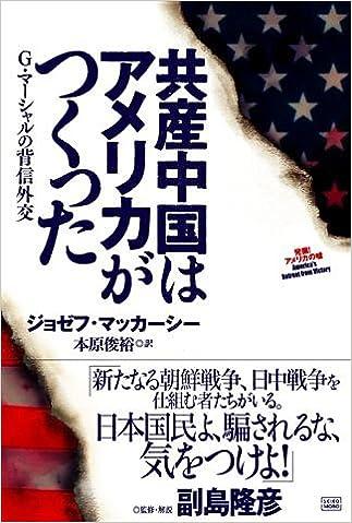 共産中国はアメリカがつくった-G・マーシャルの背信外交 | ジョゼフ ...