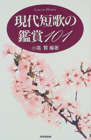 現代短歌の鑑賞101 (ハンドブック・シリーズ)