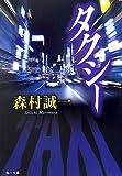 タクシー (角川文庫)