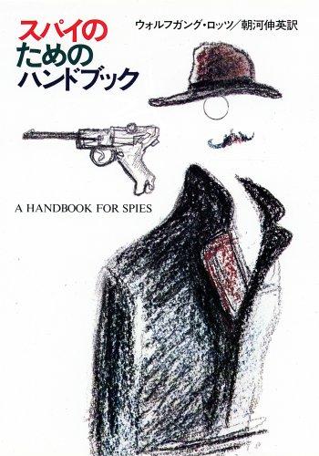 スパイのためのハンドブック (ハヤカワ文庫 NF 79)
