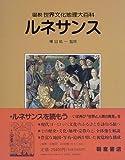 ルネサンス (図説 世界文化地理大百科)