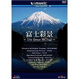 V-music 08『富士彩景~The Great Mt.Fuji~』 [DVD]