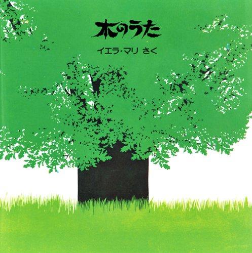 木のうた (海外秀作絵本)