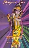 Bhagavad Gita, Satyananda Saraswati, 1877795232