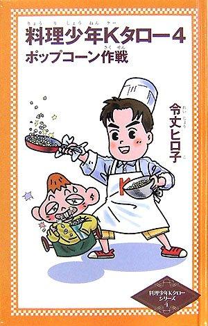 料理少年Kタロー〈4〉ポップコーン作戦 (令丈ヒロ子の料理少年Kタローシリーズ)