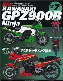 Hyper bike VOL.7 Kawasaki GPZ900R Ninja (bike type car ...