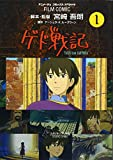 img - for      TALES from EARTHSEA (1) (                          ) book / textbook / text book