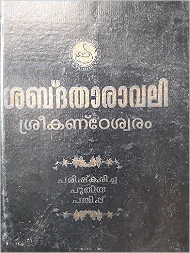 Buy SABDATHARAVALI (MALAYALAM DICTIONARY Book Online at Low