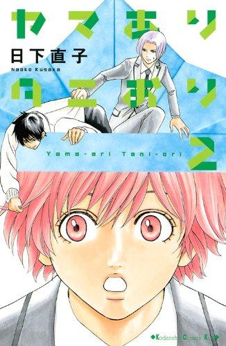 ヤマありタニおり(2) (KC KISS)