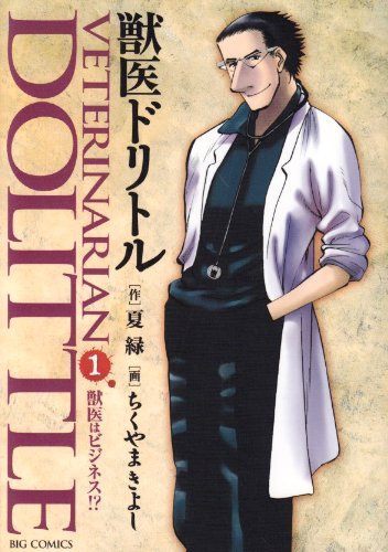 Veterinarian Dolittle 1 Big Comics (2002) ISBN: 4091866913 [Japanese Import]