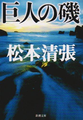 巨人の磯 (新潮文庫 ま 1-37)