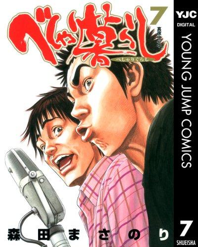 べしゃり暮らし 7 (ヤングジャンプコミックスDIGITAL)