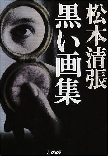 黒い画集 (新潮文庫) | 松本 清...