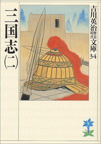 三国志 (2) (吉川英治歴史時代文庫 34)