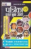Patrika Yearbook (Hindi) 2017