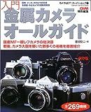 入門・金属カメラオールガイド―戦後の国産MFカメラを徹底紹介 (Gakken camera mook―カメラGET!スーパームック)