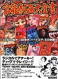 官能劇画大全書―1970年代~80年代ハードコア・エロ劇画アンソロジー