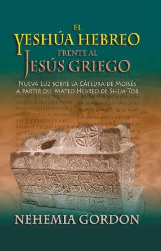 El Yeshua Hebreo frente al Jesus Griego (Spanish Edition) [Nehemia Gordon] (Tapa Blanda)