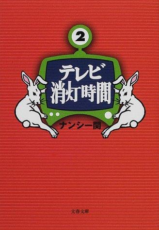 テレビ消灯時間〈2〉 (文春文庫)