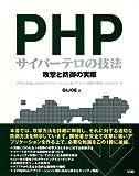 PHPサイバーテロの技法