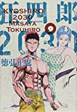 Kyoushirou 2030 9 (20-32 and Shueisha Bunko) (2011) ISBN: 4086192055 [Japanese Import]