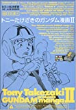 トニーたけざきのガンダム漫画 2 (角川コミックス・エース 113-2)(トニーたけざき/矢立 肇/富野 由悠季)