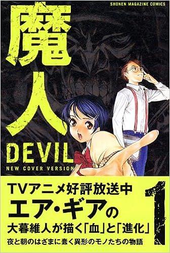 新装版 魔人~DEVIL~(1) (講談社...