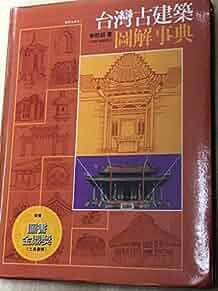 台灣古建築圖解事典(另開視窗)