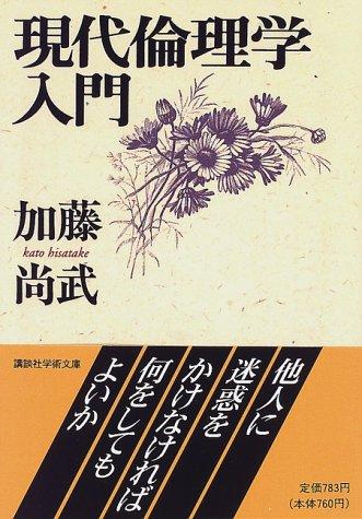 現代倫理学入門 (講談社学術文庫)