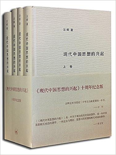 Image result for 《现代中国思想的兴起》