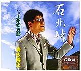 Hiromasa Shimizu - Sekihoku Touge [Japan CD] TECA-12372