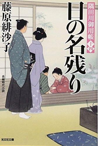 日の名残り: 隅田川御用帳(十四)...